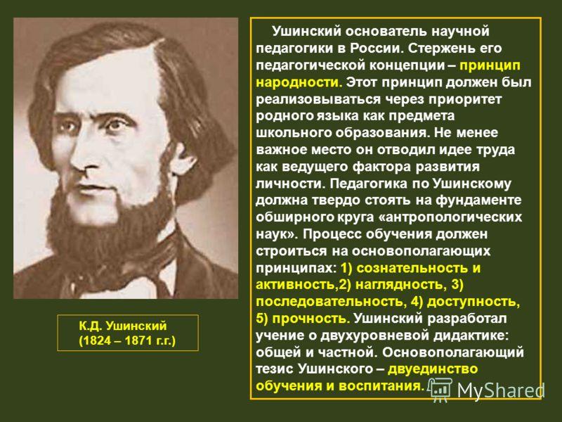 Реферат ушинский основоположник русской школы научной педагогики 9207