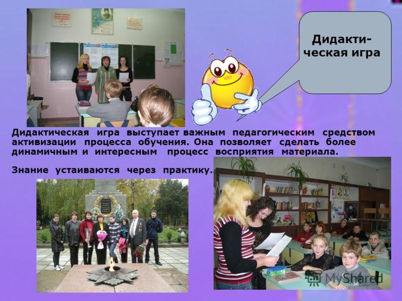 Дидактическая игра выступает важным педагогическим средством активизации процесса обучения. Она позволяет сделать более динамичным и интересным процесс восприятия материала. Знание устаиваются через практику. Дидакти- ческая игра