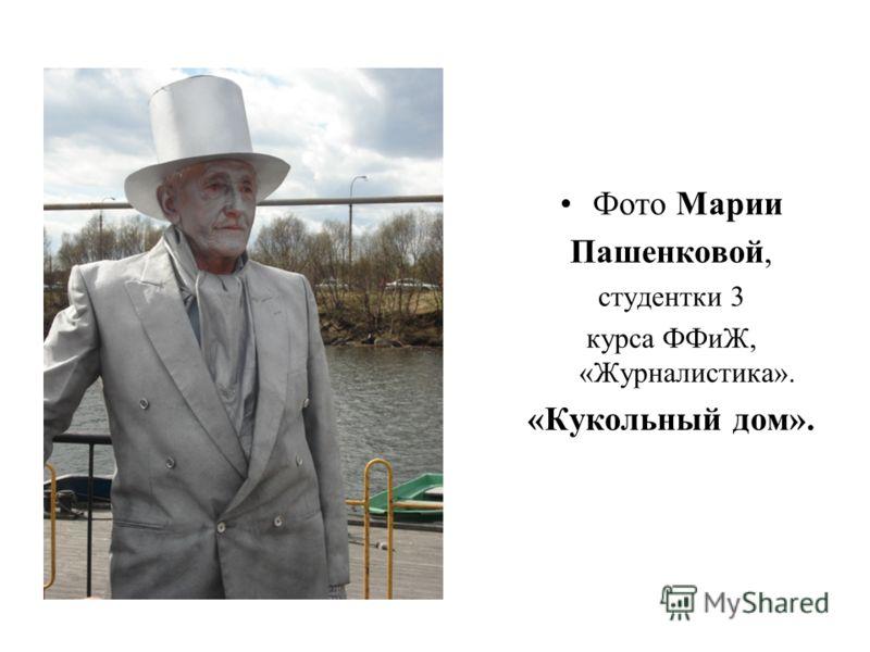 Фото Марии Пашенковой, студентки 3 курса ФФиЖ, «Журналистика». «Кукольный дом».