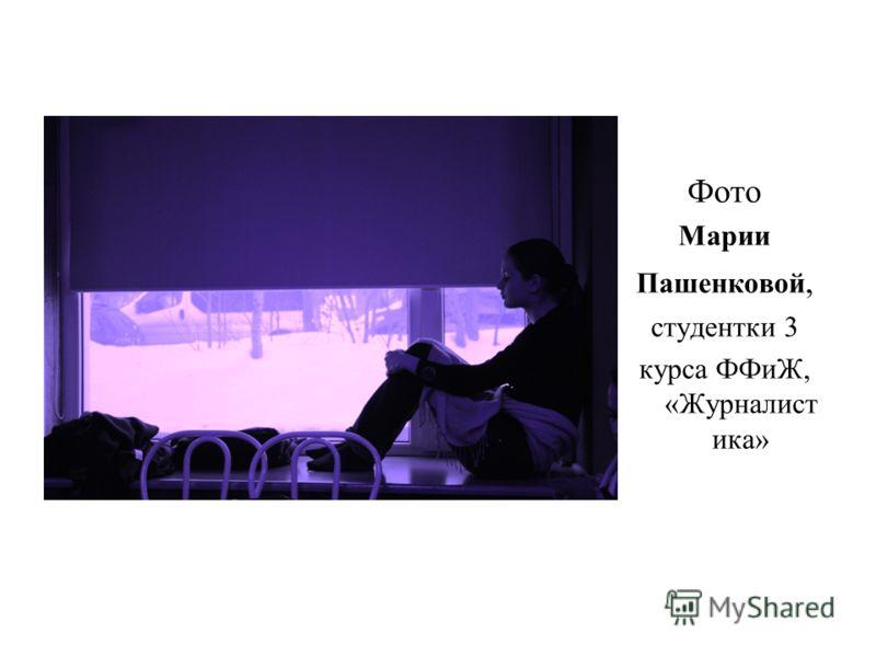 Фото Марии Пашенковой, студентки 3 курса ФФиЖ, «Журналист ика»