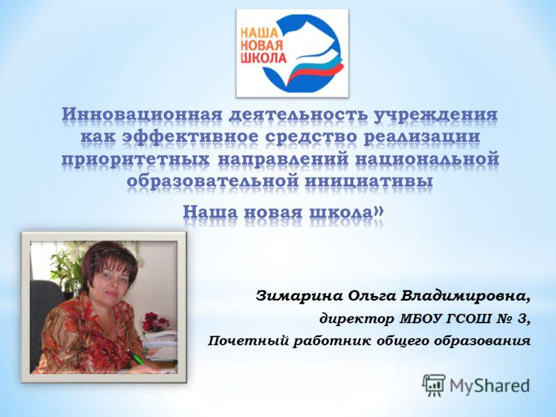 Зимарина Ольга Владимировна, директор МБОУ ГСОШ 3, Почетный работник общего образования