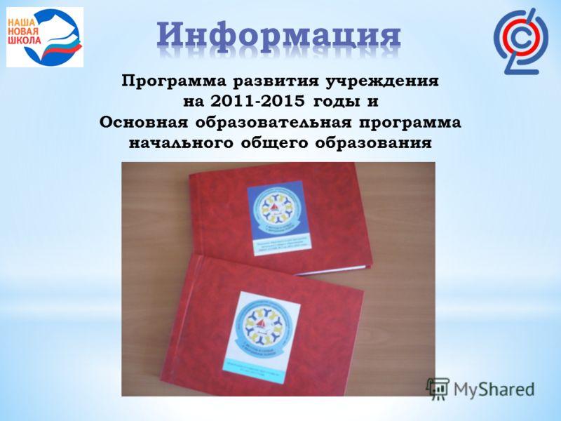 Программа развития учреждения на 2011-2015 годы и Основная образовательная программа начального общего образования