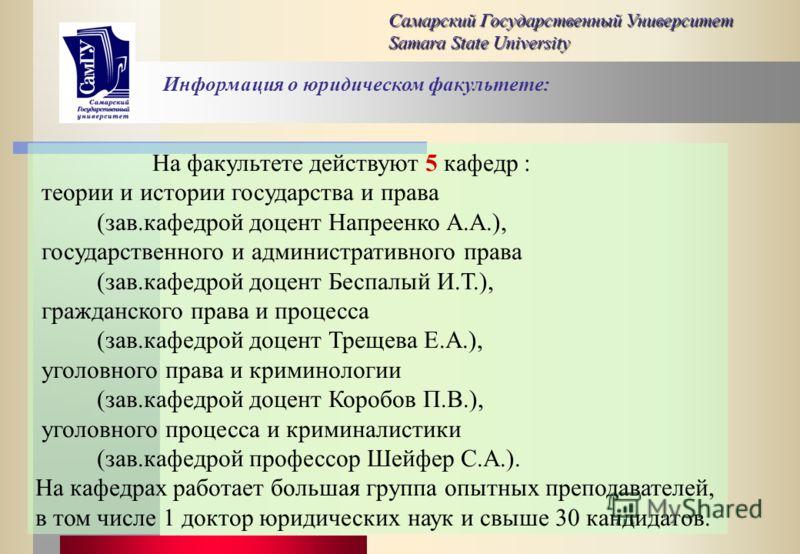 Самарский Государственный Университет Samara State University Информация о кафедре уголовного процесса и криминалистики: