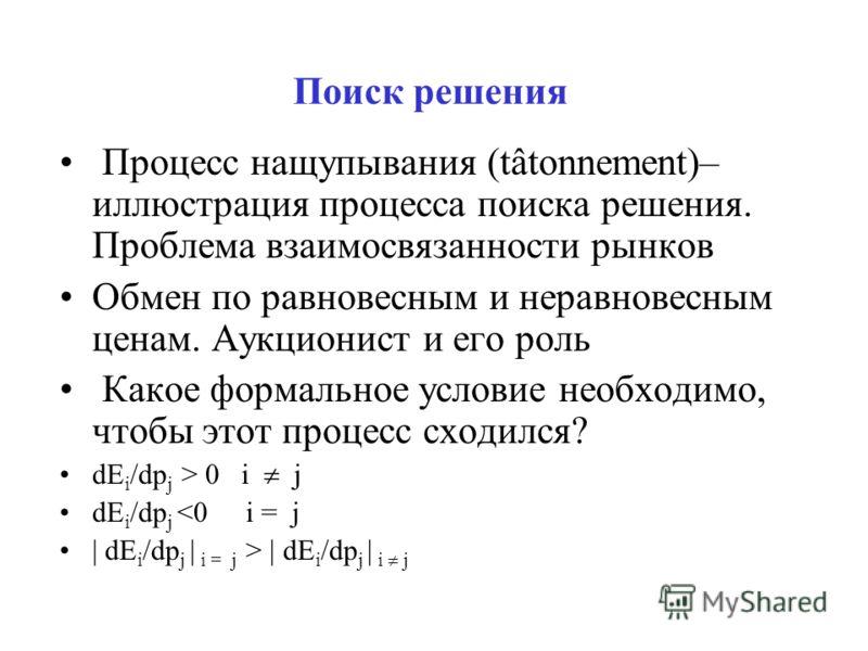 Деньги в модели общего равновесия. Модель обмена (P i X ij -P i X* ij ) =0 i=1,..n закон Вальраса В равновесии закон Сэя : (P i X* ij -P i X ij ) =0 p 1 X 1 - p 1 X* 1 = 0 товар 1 - деньги M d – M S =0