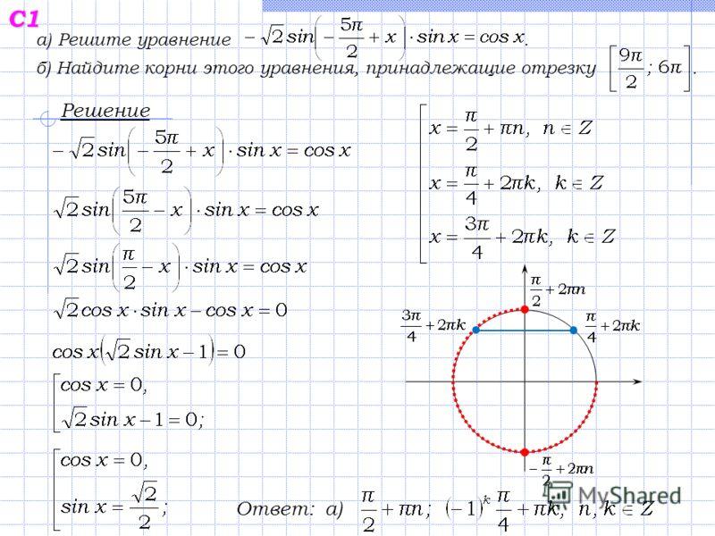 С1 Решение а) Решите уравнение. б) Найдите корни этого уравнения, принадлежащие отрезку. Ответ: а)