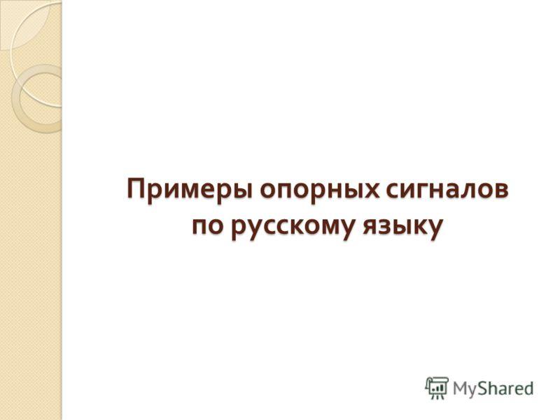 Примеры опорных сигналов по русскому языку