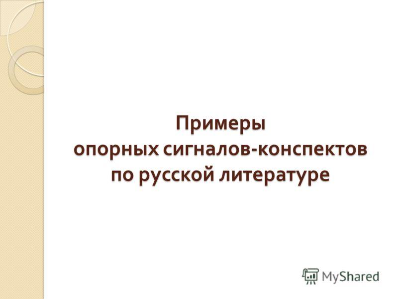Примеры опорных сигналов - конспектов по русской литературе