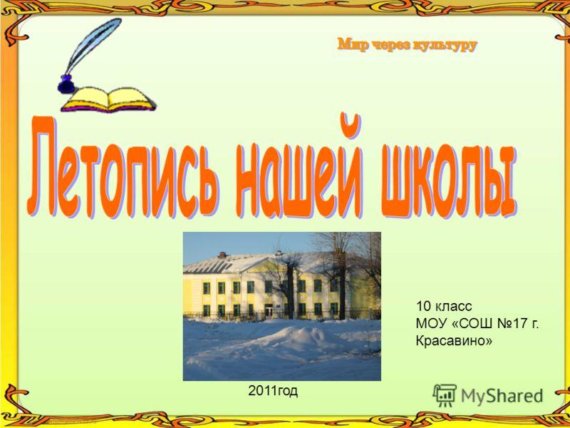 2011год 10 класс МОУ «СОШ 17 г. Красавино»