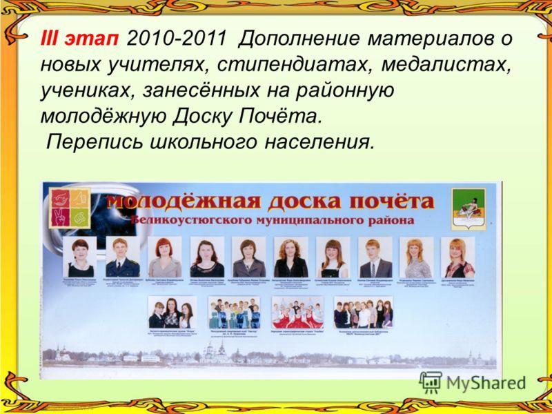 III этап 2010-2011 Дополнение материалов о новых учителях, стипендиатах, медалистах, учениках, занесённых на районную молодёжную Доску Почёта. Перепись школьного населения.