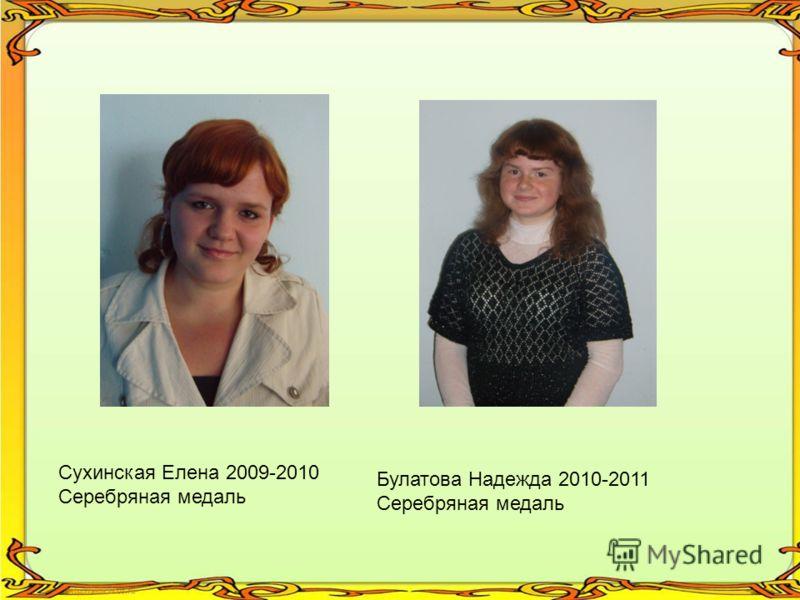 Сухинская Елена 2009-2010 Серебряная медаль Булатова Надежда 2010-2011 Серебряная медаль
