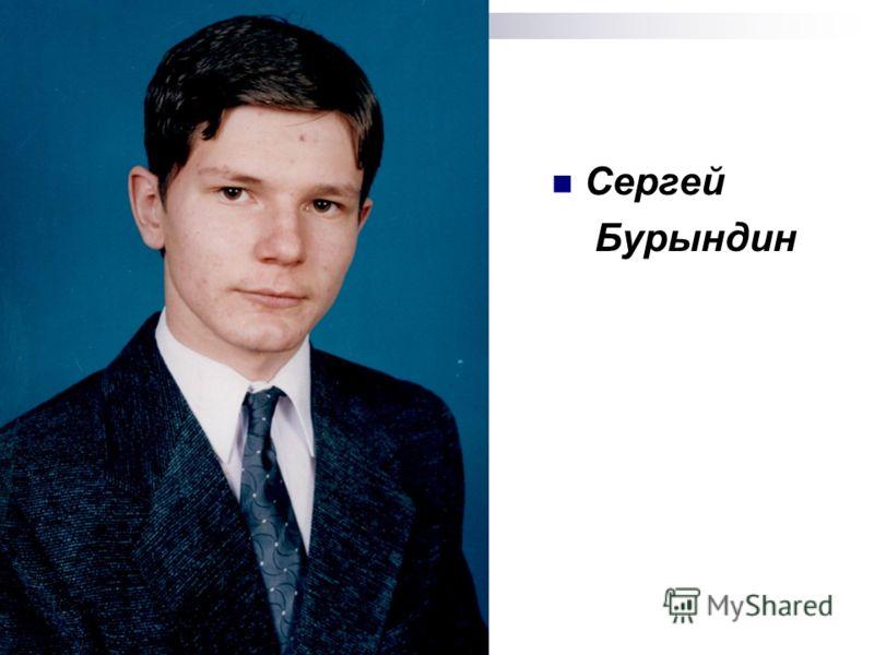 Сергей Бурындин