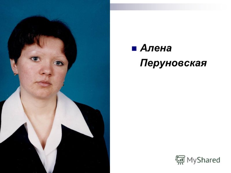 Алена Перуновская