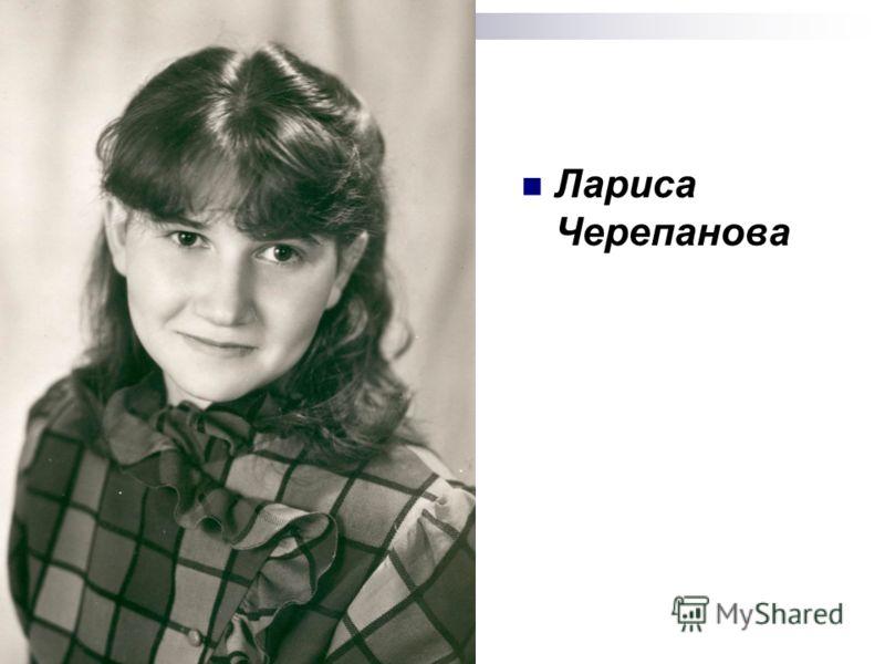 Лариса Черепанова