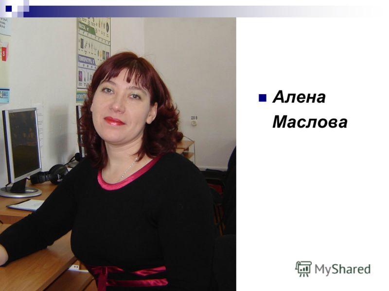 Алена Маслова