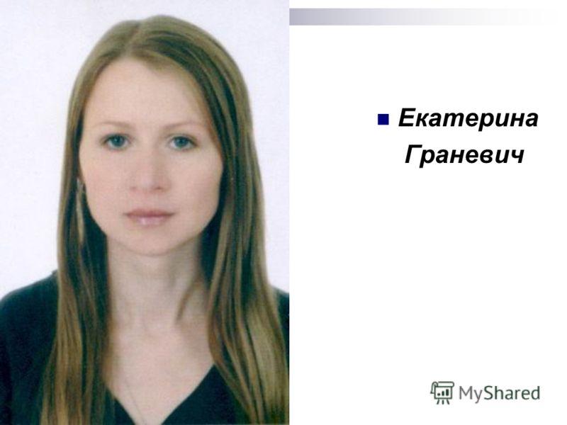 Екатерина Граневич