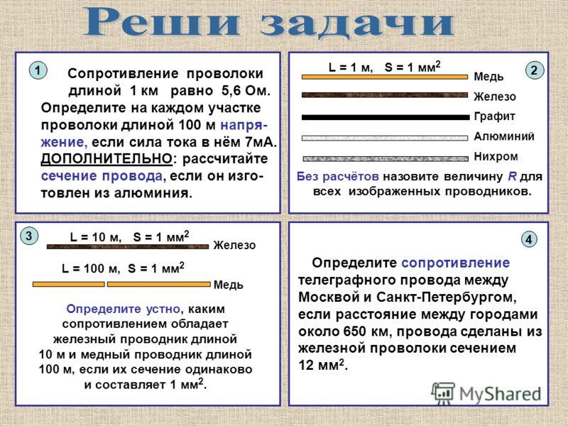 Сопротивление проволоки длиной 1 км равно 5,6 Ом. Определите на каждом участке проволоки длиной 100 м напря- жение, если сила тока в нём 7мА. ДОПОЛНИТЕЛЬНО: рассчитайте сечение провода, если он изго- товлен из алюминия. 1 L = 1 м, S = 1 мм 2 Медь Жел