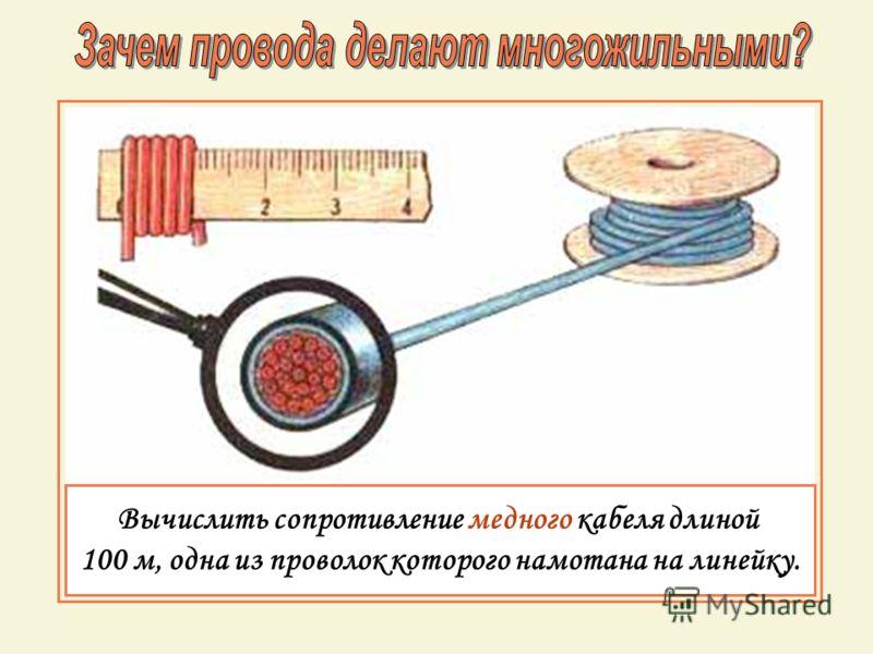 Вычислить сопротивление медного кабеля длиной 100 м, одна из проволок которого намотана на линейку.