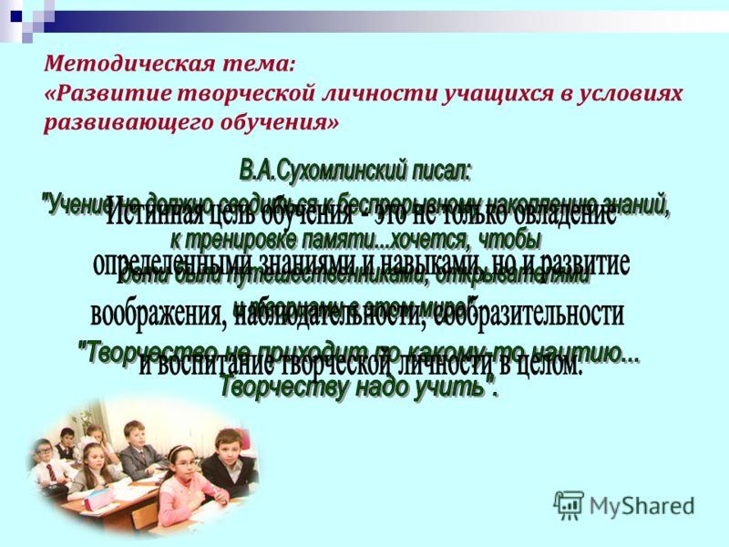 Методическая тема: «Развитие творческой личности учащихся в условиях развивающего обучения»