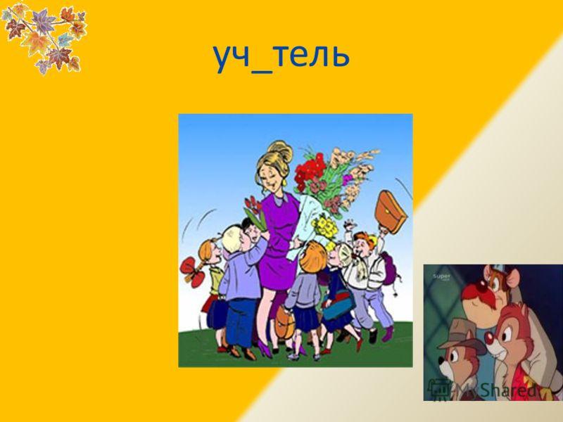 уч_тель