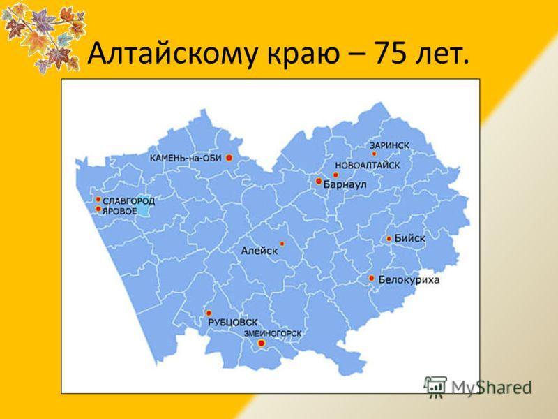 Алтайскому краю – 75 лет.