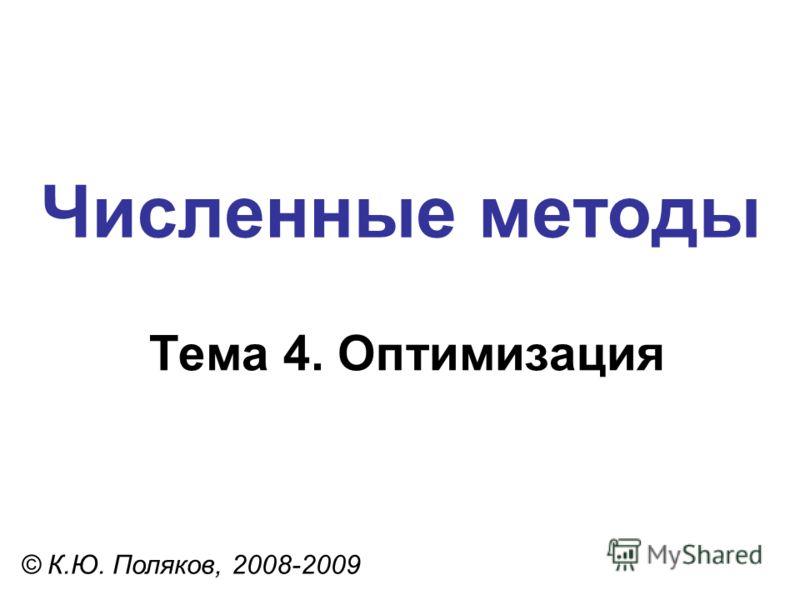Численные методы Тема 4. Оптимизация © К.Ю. Поляков, 2008-2009