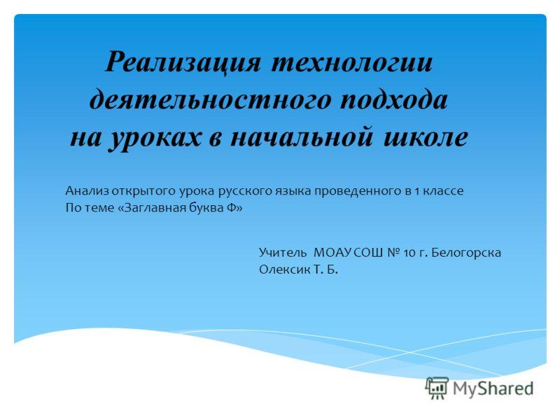 урока русского языка