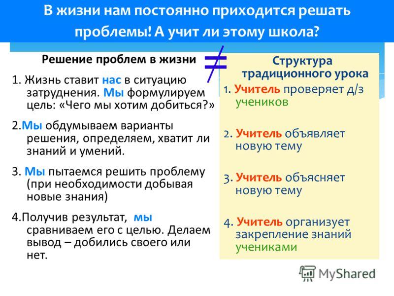 Задания деятельностного типа на уроках русского языка 4 класс
