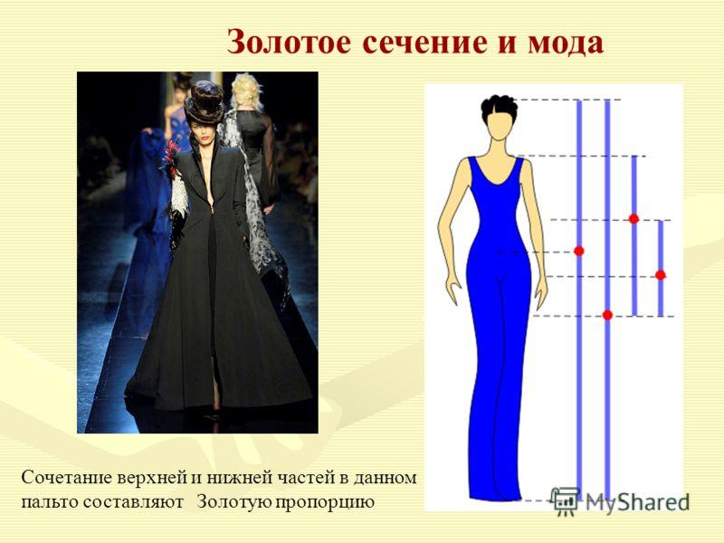 Золотое сечение и мода Сочетание верхней и нижней частей в данном пальто составляют Золотую пропорцию