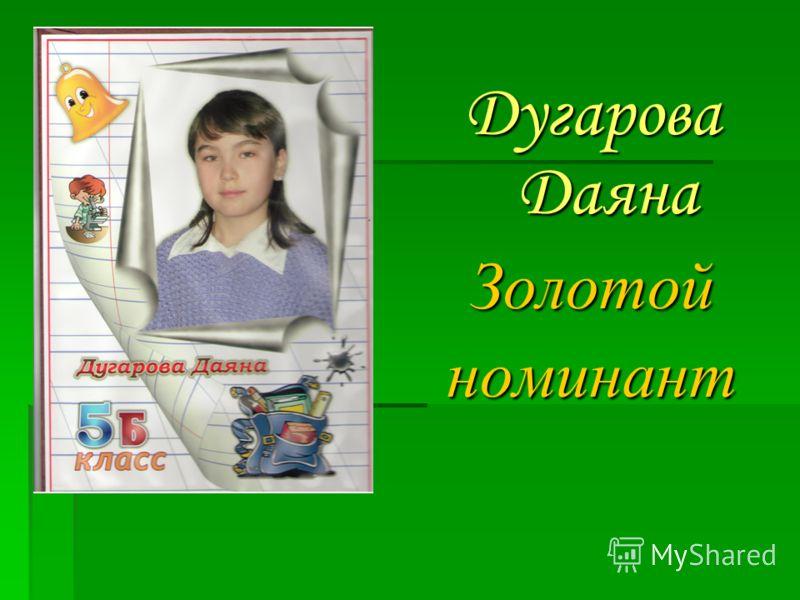 Дугарова Даяна Золотойноминант