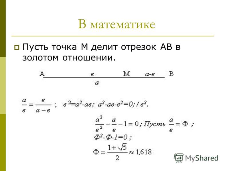 В математике Пусть точка М делит отрезок АВ в золотом отношении.