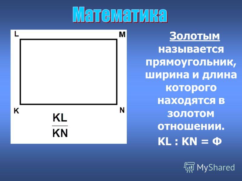 Золотым называется прямоугольник, ширина и длина которого находятся в золотом отношении. KL : KN = Ф