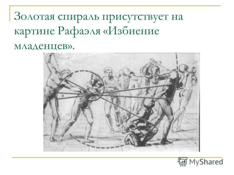 Золотая спираль присутствует на картине Рафаэля «Избиение младенцев».