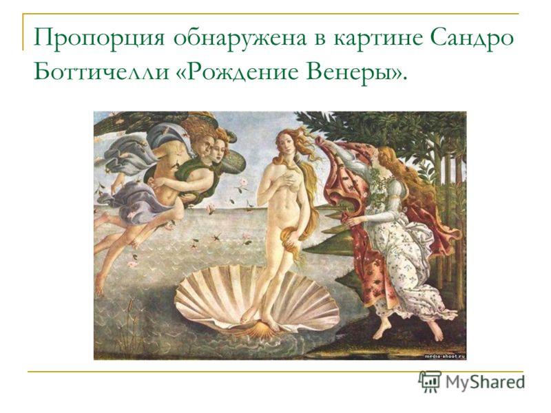 Пропорция обнаружена в картине Сандро Боттичелли «Рождение Венеры».