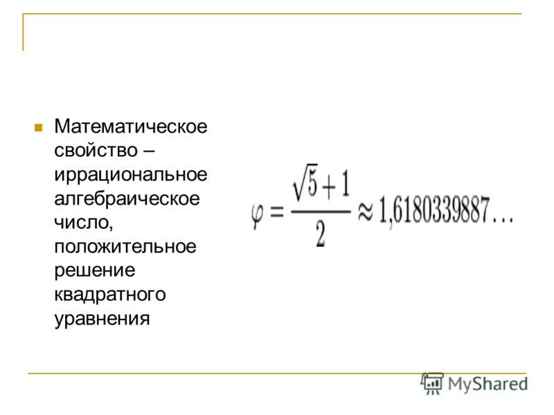 Математическое свойство – иррациональное алгебраическое число, положительное решение квадратного уравнения
