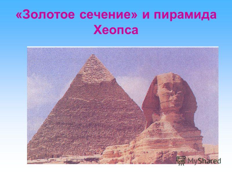 «Золотое сечение» и пирамида Хеопса