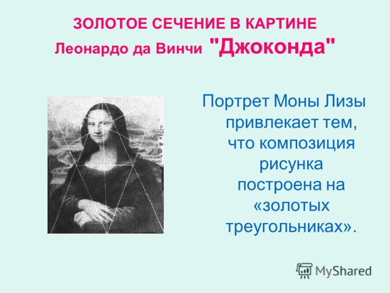ЗОЛОТОЕ СЕЧЕНИЕ В КАРТИНЕ Леонардо да Винчи Джоконда Портрет Моны Лизы привлекает тем, что композиция рисунка построена на «золотых треугольниках».