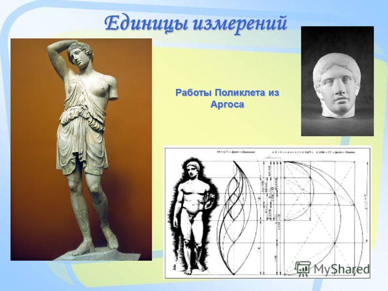 Единицы измерений Работы Поликлета из Аргоса Единицы измерений Работы Поликлета из Аргоса