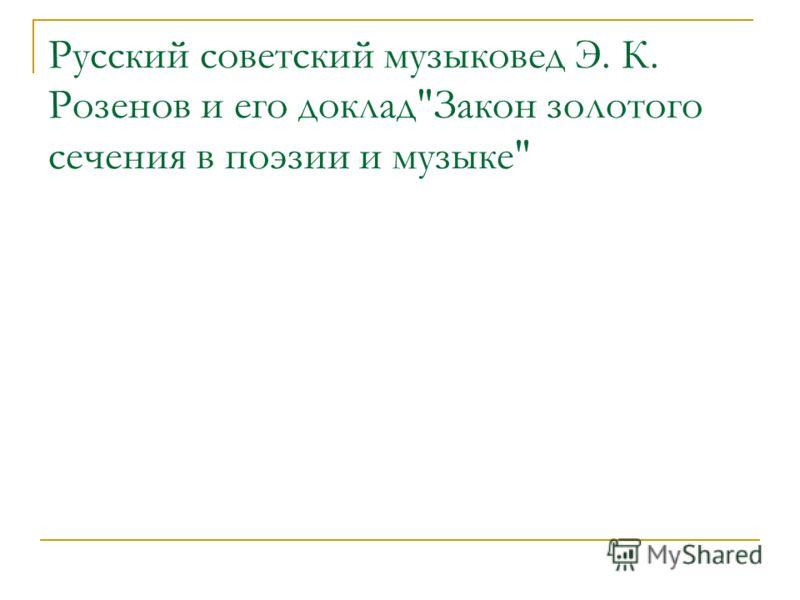Русский советский музыковед Э. К. Розенов и его докладЗакон золотого сечения в поэзии и музыке