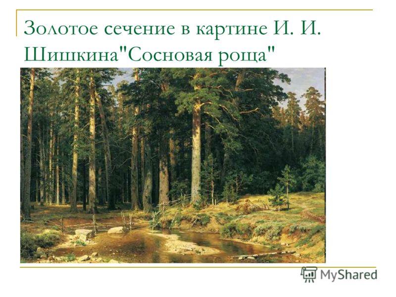 Золотое сечение в картине И. И. ШишкинаСосновая роща