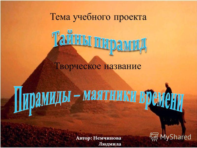 Творческое название Автор: Немчинова Людмила