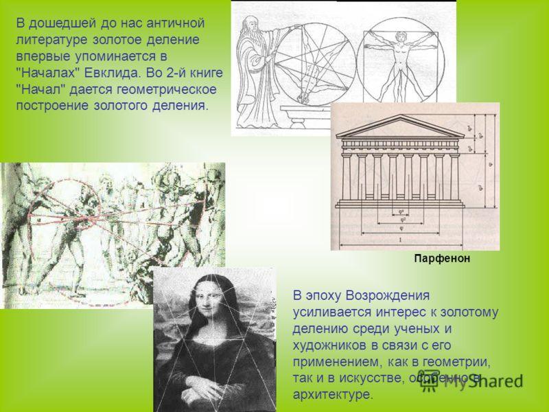В дошедшей до нас античной литературе золотое деление впервые упоминается в