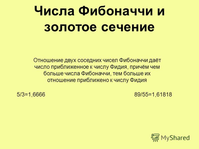 Числа Фибоначчи Формальное определение Числа Фибоначчи – это такая последовательность чисел, где каждое число равно сумме двух предыдущих 1, 2, 3, 5, 8, 13, 21, 34, 55…