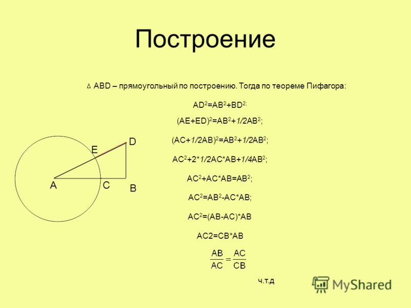 Ф не зависит от длинны отрезка и называется числом Фидия x a-x a Умножу обе части уравнения на ax a(a-x)=x 2 ; a 2 -ax=x 2 ; a 2 -x 2 -ax=0; x 2 -a 2 +ax=0; x 2 +ax-a 2 =0; D=a 2 -4*a 2 -1=a 2 -4a 2 =a 2 (1+4)=a 2 *5=5a 2 ; не подходит. ч.т.д