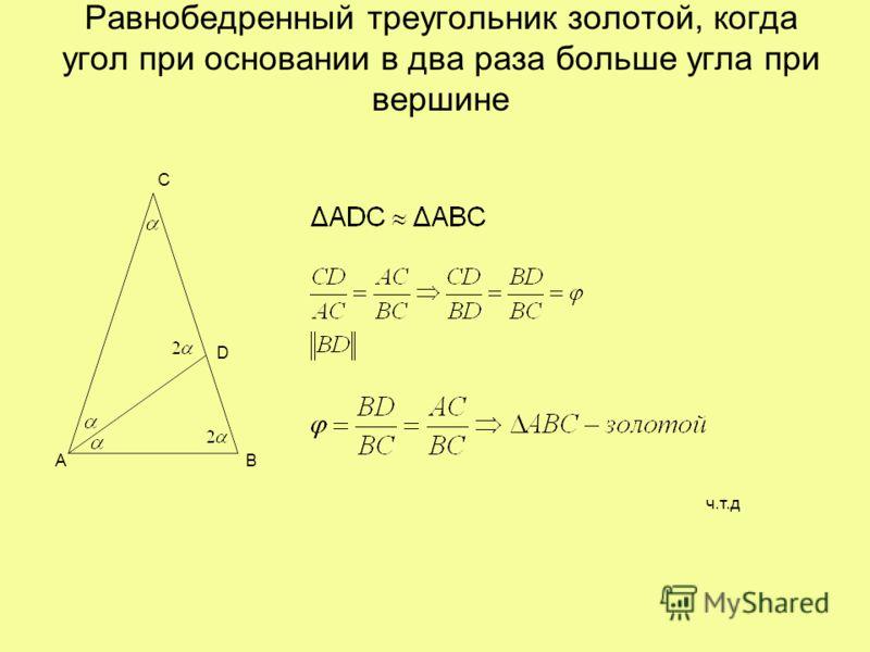 Построение ABD – прямоугольный по построению. Тогда по теореме Пифагора: AD 2 =AB 2 +BD 2; (AE+ED) 2 =AB 2 +1/2AB 2 ; (AC+1/2AB) 2 =AB 2 +1/2AB 2 ; AC 2 +2*1/2AC*AB+1/4AB 2 ; AC 2 +AC*AB=AB 2 ; AC 2 =AB 2 -AC*AB; AC 2 =(AB-AC)*AB AC2=CB*AB ч.т.д А В