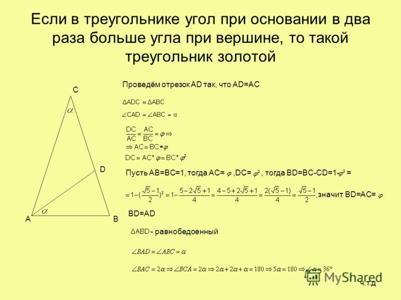 Равнобедренный треугольник золотой, когда угол при основании в два раза больше угла при вершине AB C ч.т.д D