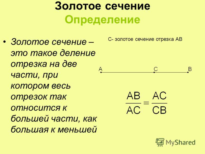 Золотое сечение Геометрия владеет двумя сокровищами: одно из них - теорема Пифагора, другое – золотое сечение отрезка. Иоган Кеплер