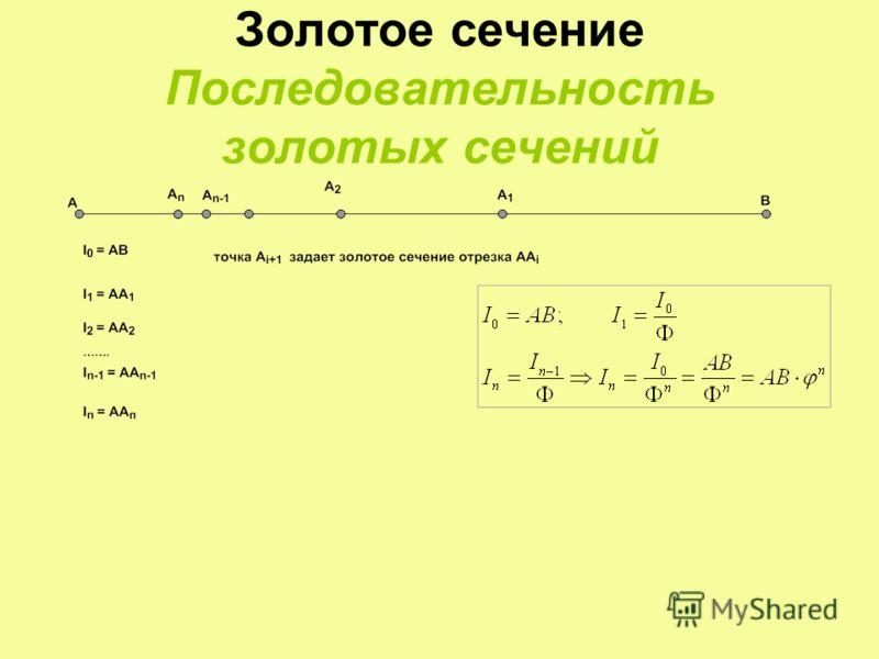 Золотое сечение Построение золотого сечения А ВС D E ED=BD R = AE C – Золотое сечение АВ