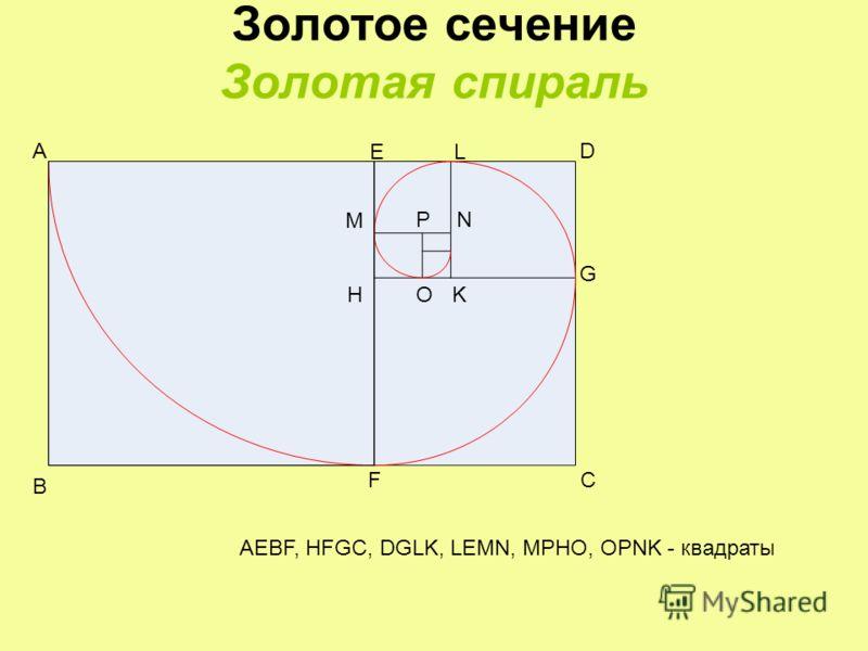 Золотое сечение Золотой прямоугольник Прямоугольник, в котором отношение длинны к ширине даёт число Ф, называется золотым прямоугольником. A BC D