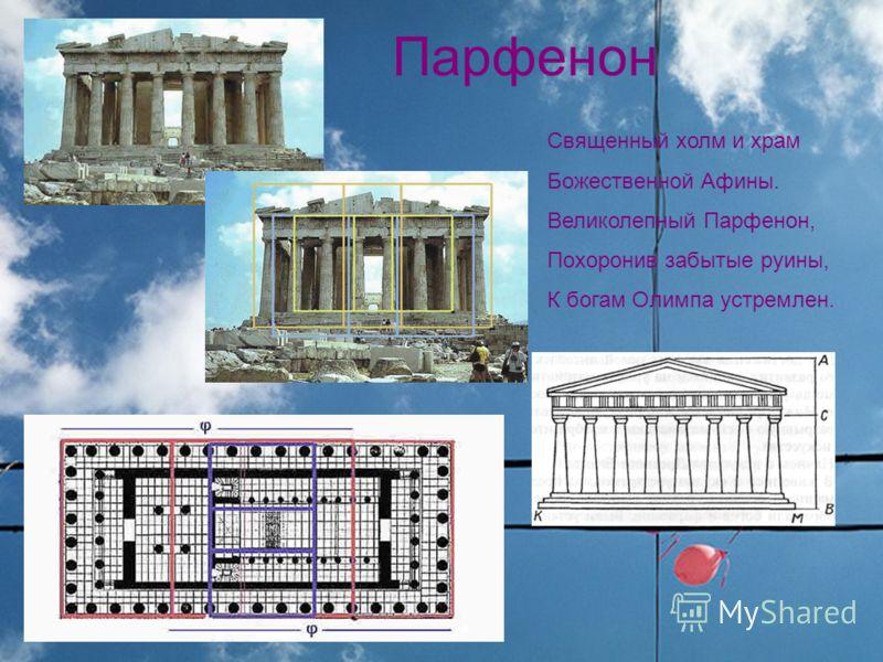 Парфенон Священный холм и храм Божественной Афины. Великолепный Парфенон, Похоронив забытые руины, К богам Олимпа устремлен.