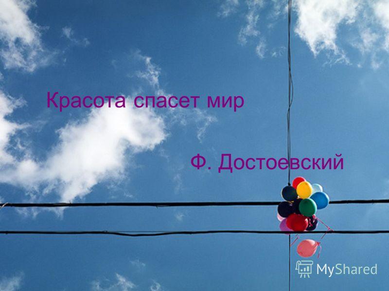 Красота спасет мир Ф. Достоевский
